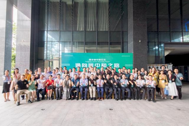 Clou Helps Hold Tsinghua Carbon Neutrality Forum